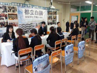晴海 総合 高校